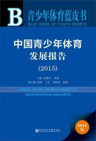 青少年体育蓝皮书:中国青少年体育发展报告(2015)