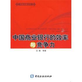 中国商业银行的效率与竞争力