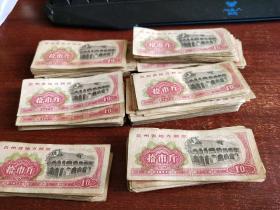 贵州省地方粮票拾市斤遵义会议图案300张合售 其中有1977年和1973年的 。1977年的占多数 品如图