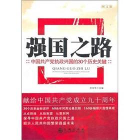强国之路:中国共产党执政兴国的30个历史关键