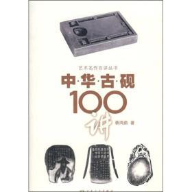 中华古砚100讲