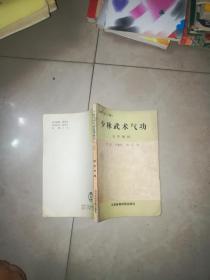少林武术气功 自学教材(下册)