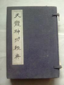 天iongshen功秘典卷一至卷四4册全(带封套)