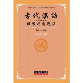 古代汉语辅导及习题集(第1册)9787540310332