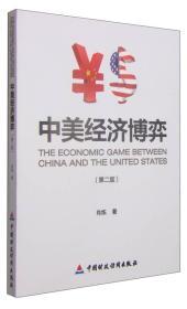 中美经济博弈(第2版)9787509559093
