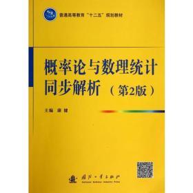概率论与数理统计同步解析(第2版)