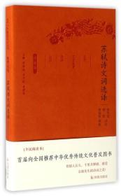 苏轼诗文词选译(珍藏版)/古代文史名著选译丛书