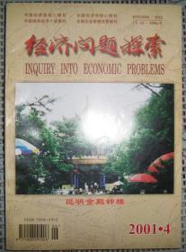 经济问题探索(2001年 第4期)