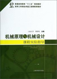 """机械原理与机械设计课程实验指导/普通高等教育""""十二五""""规划教材·高等工科院校卓越工程师教育教材"""