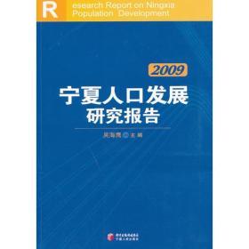 2009宁夏人口发展研究报告