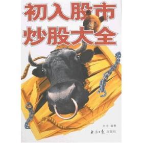 初入股市炒股大全