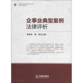 企事业典型案例法律评析