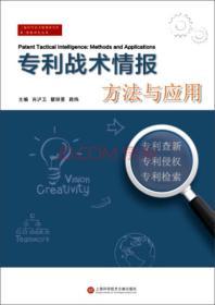 专利战术情报方法与应用
