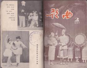 歌曲(1957年01-12月号,总第40-51期合订本)——(曲谱)
