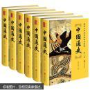 中国通史(精装全6册)