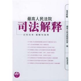 最高人民法院司法解释(正式文本)(理解与适用)(2004年卷)