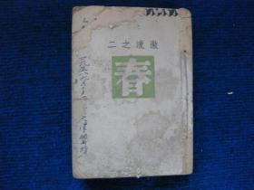 激流之二《春》(1941年第11版开明书店)