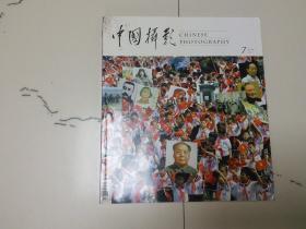 中国摄影2011-7