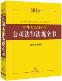 2015中華人民共和國公司法律法規全書(含典型案例)
