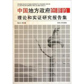中国地方政府创新的理论和实证研究报告集