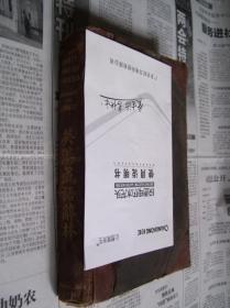 英汉成语辞林