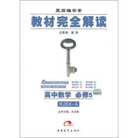 教材完全解读课标本人教版 A版 高中数学必修5 中国青年出版社9787500668206