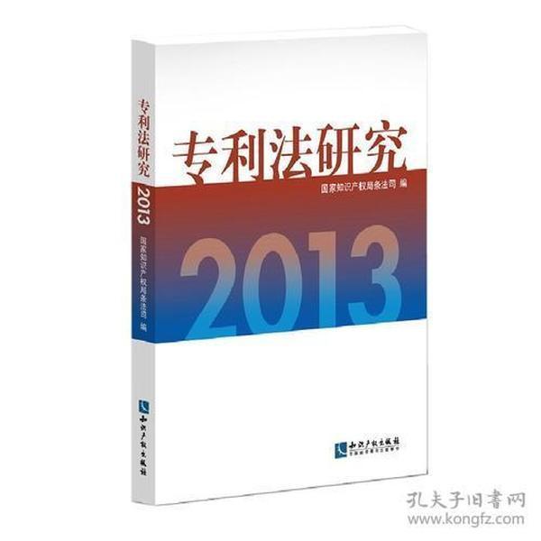 专利法研究 2013 专著 国家知识产权局条法司编 zhuan li fa yan jiu