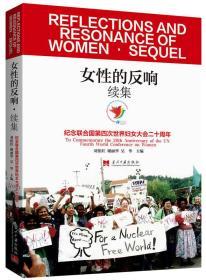 女性的反响·续集:纪念联合国第四次世界妇女大会二十周年