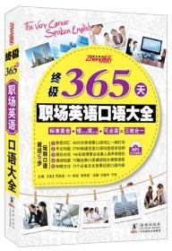 终极365天职场英语口语大全-MP3纯正专家美音