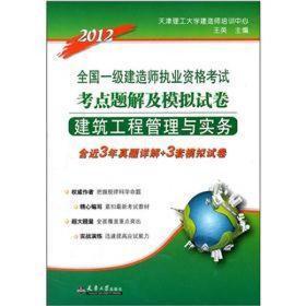 2012全国一级建造师执业资格考试考点题解及模拟试卷:建筑工程管理与实务