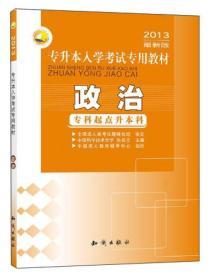 三人行·2013最新版专升本入学考试专用教材:政治(专科起点升本科)