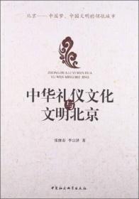 中华礼仪文化与文明北京
