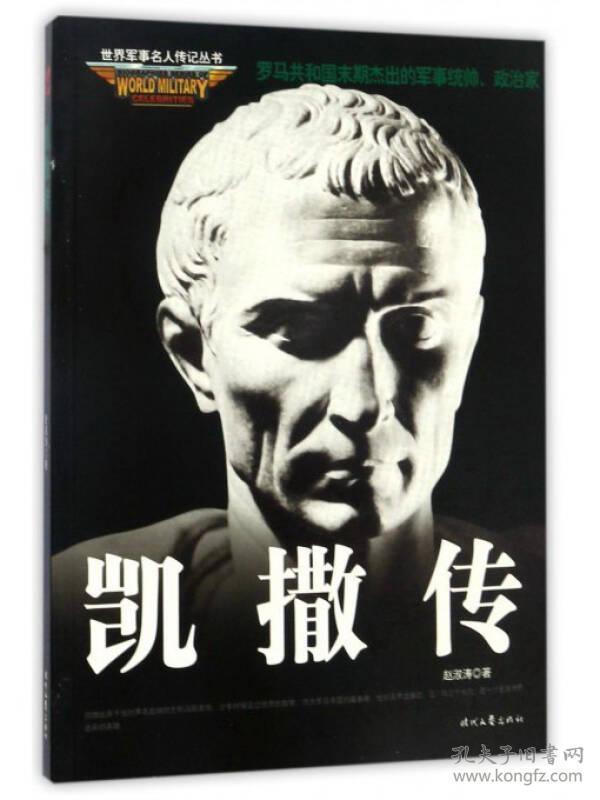 D19/世界军事名人传记丛书凯撒传