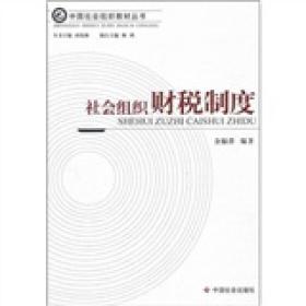 社会组织财税制度 专著 金锦萍编著 she hui zu zhi cai shui zhi du