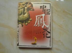 中国凤文化(一版一印)