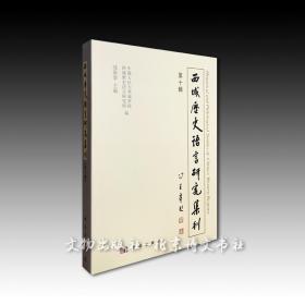 《西域历史语言研究集刊第十辑》