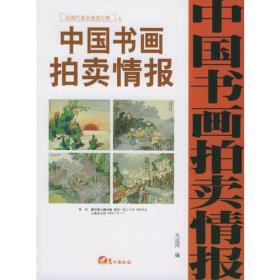 中国书画拍卖情报:近现代卷全速查宝典五