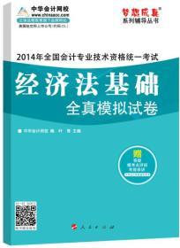 梦想成真系列辅导丛书·2014年全国会计专业技术资格统一考试:经济法基础全真模拟试卷
