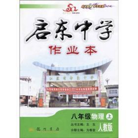 启东中学作业本:8年级物理(2010秋上)(人教版)