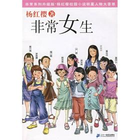 正版二手二手满29免邮正版  女生(系列升级版) 杨红樱有笔记