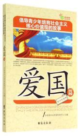 倡导青少年培育社会主义核心价值观的故事(爱国篇)