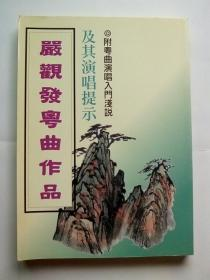 严观发粤曲作品集