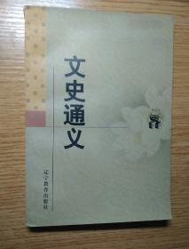 新世纪万有文库:文史通义(李春伶校点本)(一版一印)
