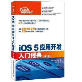 iOS 5应用开发入门经典