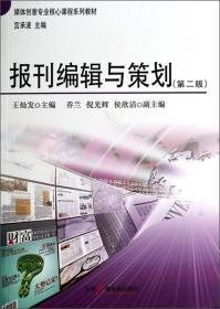 报刊编辑与策划(第2版)/媒体创意专业核心课程系列教材