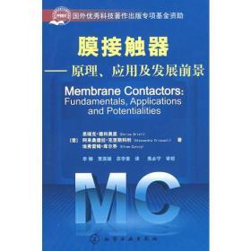 膜接触器原理、应用及发展前景