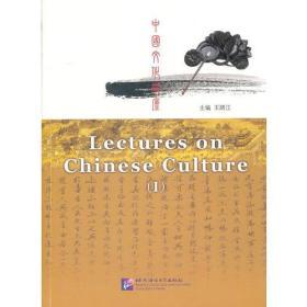 中国文化讲座(1)(含2DVD)