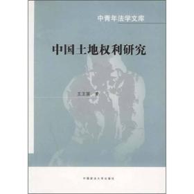 中国土地权利研究