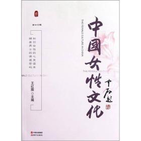 中国女性文化(第16辑)
