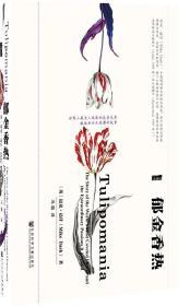 【精装】甲骨文丛书:郁金香热